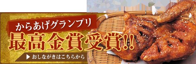 osinagaki_banner